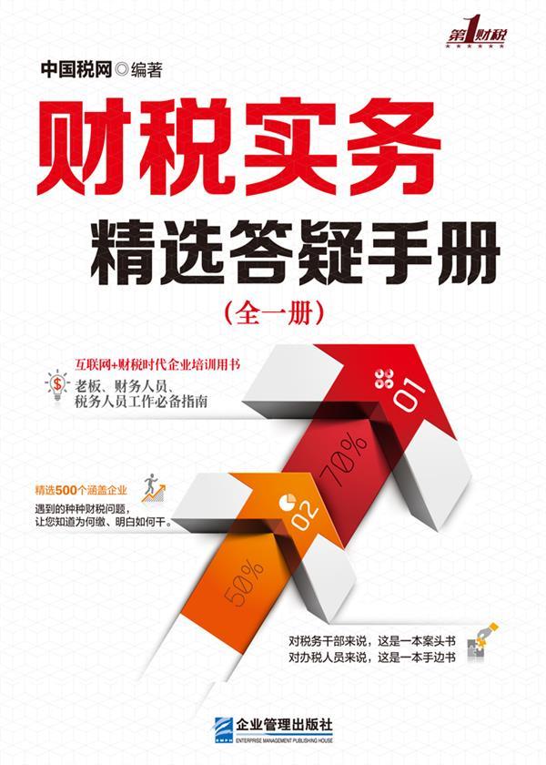 财税实务精选答疑手册(全一册)