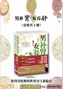 男补肾 女养肝(套装共3册)