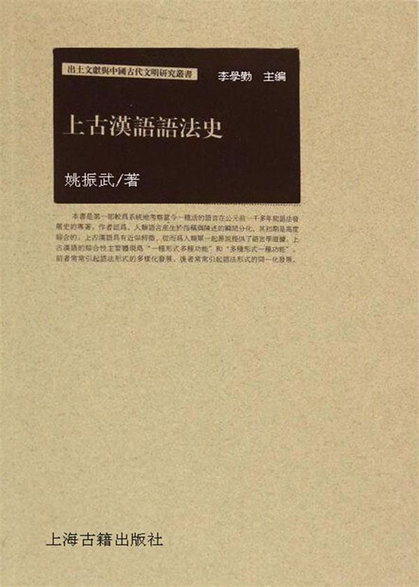 上古汉语语法史