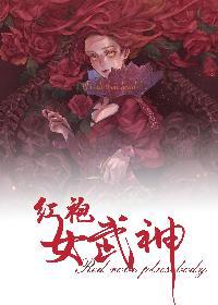 红袍女武神