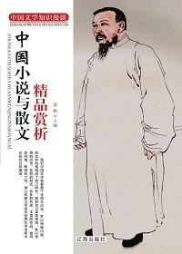 中国小说与散文精品赏析