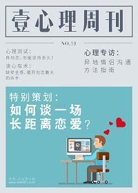壹心理·如何谈一场长距离恋爱(NO.19)