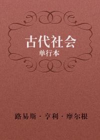 古代社会(单行本)