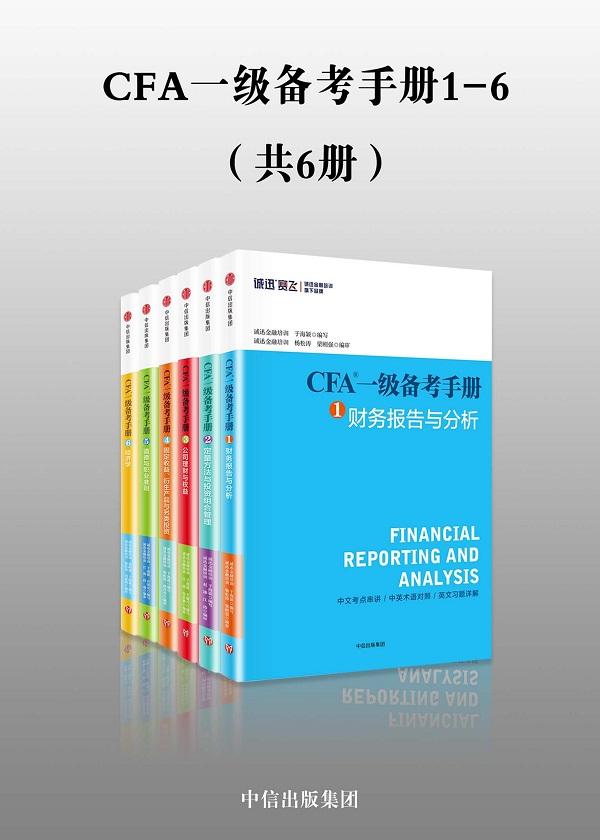 CFA一级备考手册1-6(共6册)