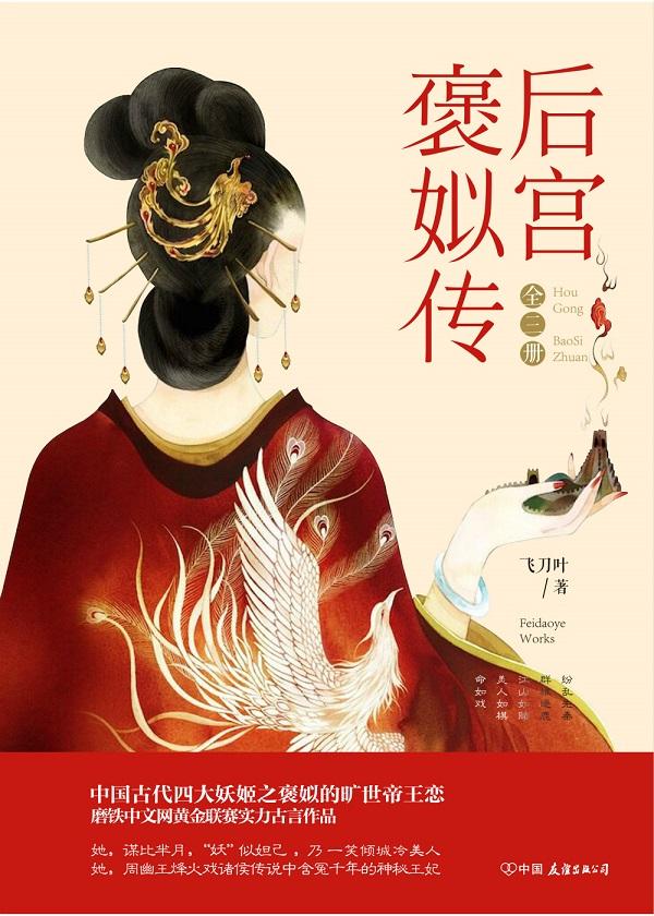 后宫·褒姒传(全三册)