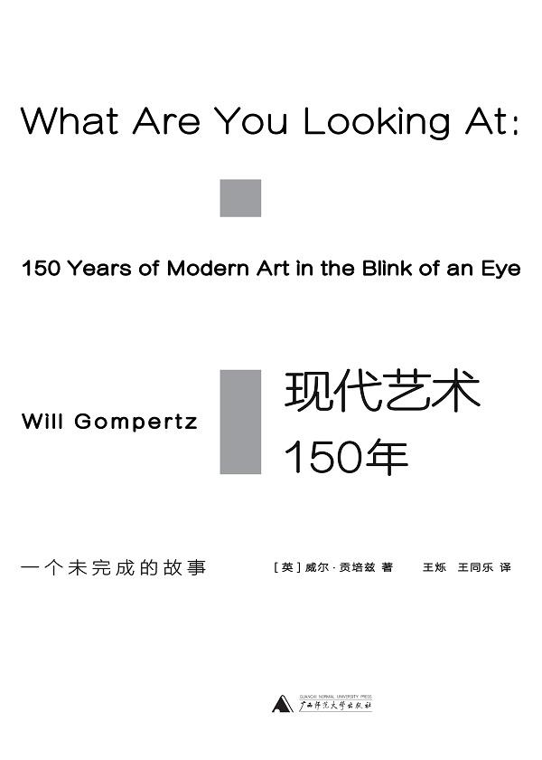 现代艺术150年一个未完成的故事