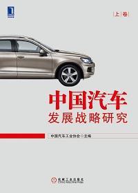 中国汽车发展战略研究(上卷)