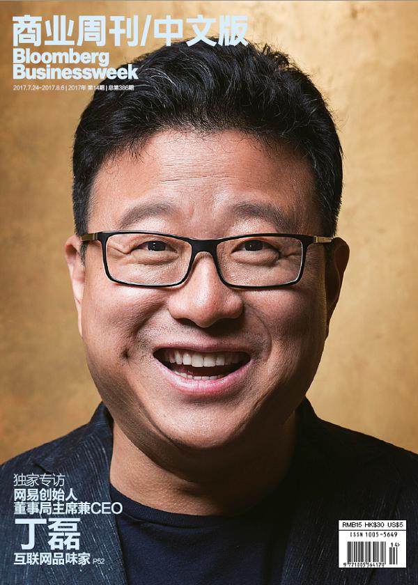 商业周刊/中文版2017年第14期