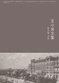 王小波文集·第九卷·书信