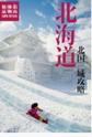 北海道:北国三城攻略
