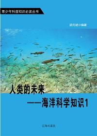 人类的未来——海洋科学知识(上册)