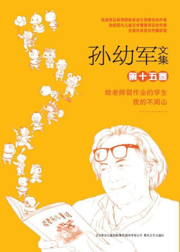 孙幼军文集第十五卷