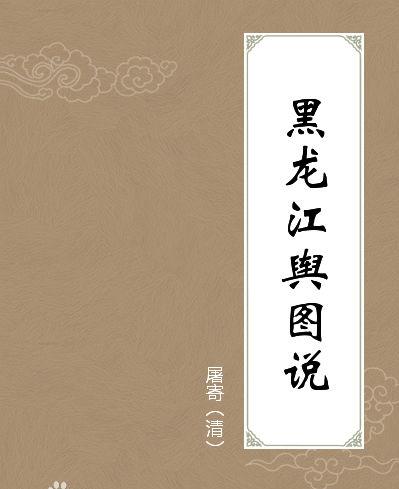 黑龙江舆图说