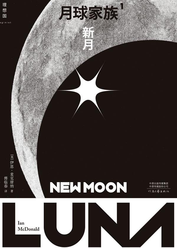 月球家族1:新月