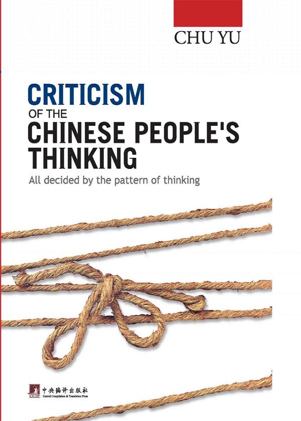 中国人的思维批判(英文版)