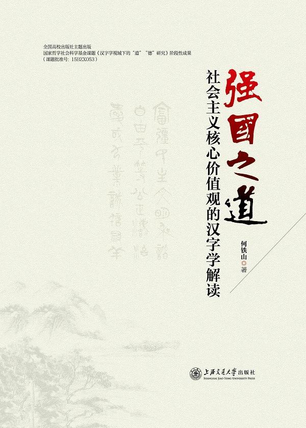 强国之道:社会主义核心价值观的汉字学解读
