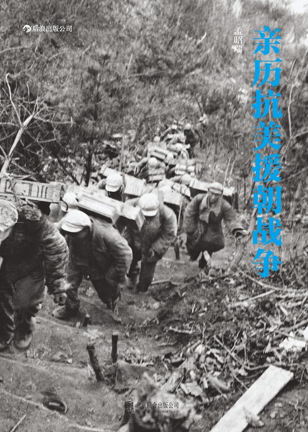 亲历抗美援朝战争