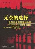 无奈的选择:冷战与中苏同盟的命运(1945-1959)(全2册)