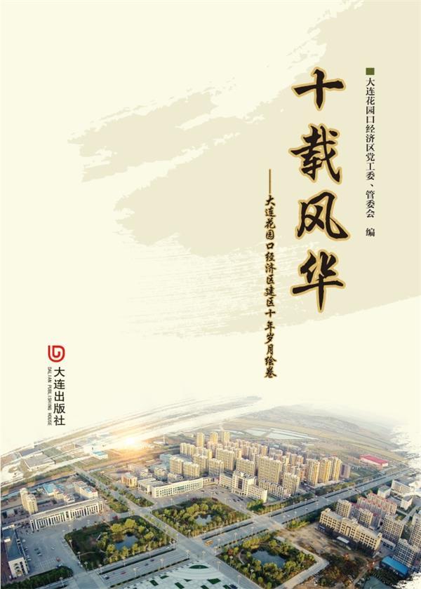 十载风华:大连花园口经济区建区十年岁月绘卷