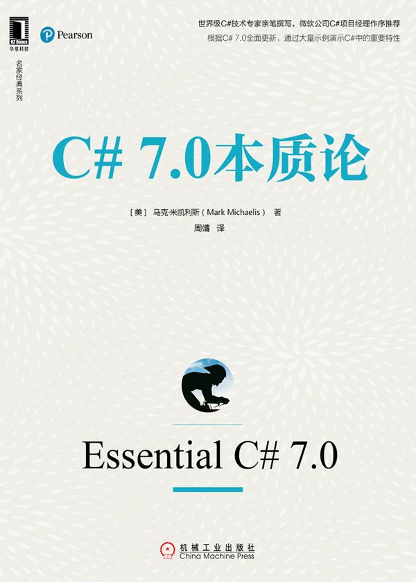 名家经典系列·C# 7.0本质论