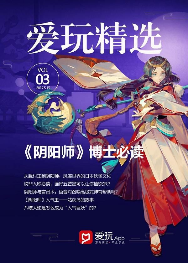 爱玩精选VOL.03