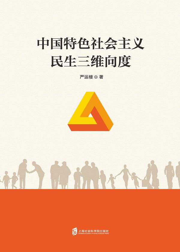 中国特色社会主义民生三维向度