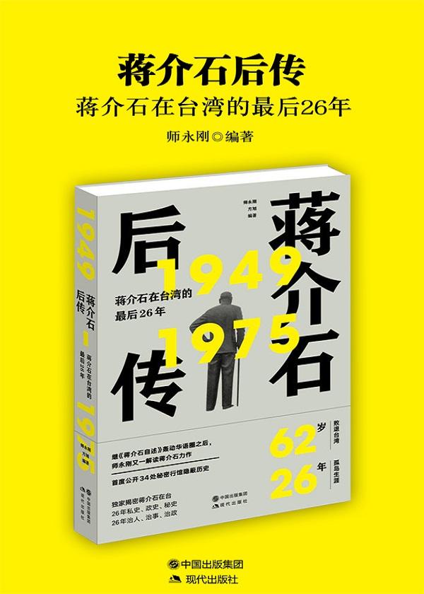 蒋介石后传:蒋介石在台湾的后26年