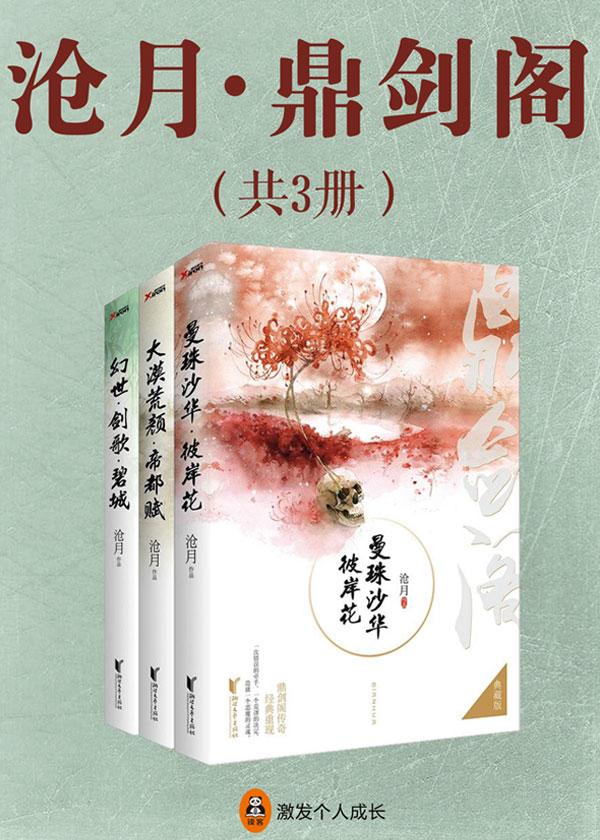沧月·鼎剑阁(共3册)