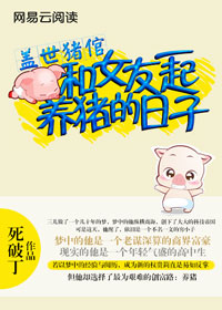 盖世猪倌:和女友一起养猪的日子