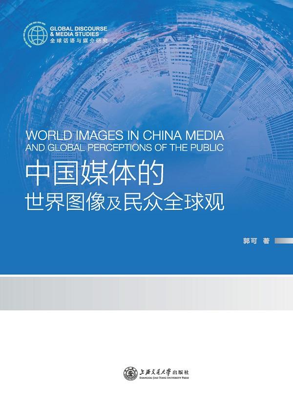 中国媒体的世界图像及民众全球观