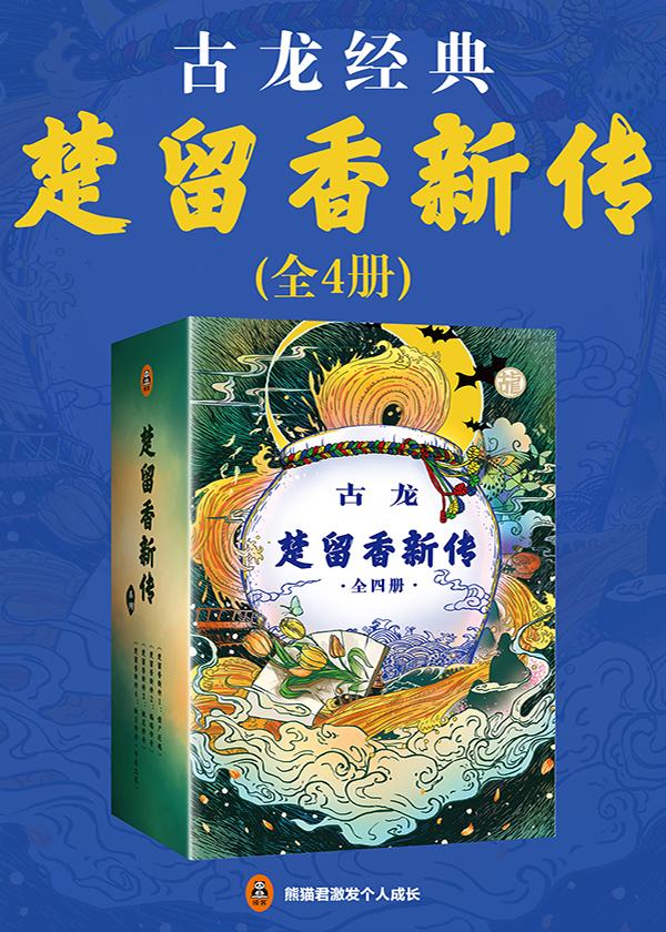 古龙经典:楚留香新传(全4册)