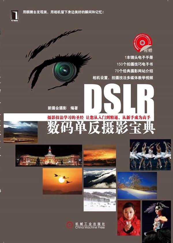 DSLR数码单反摄影宝典