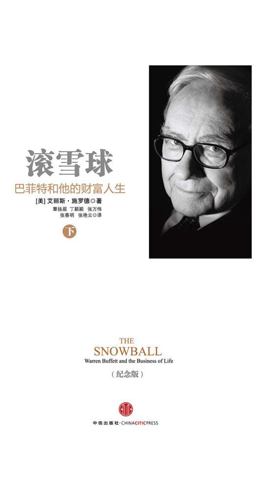滚雪球:巴菲特和他的财富人生·下(纪念版)
