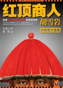 红顶商人胡雪岩·珍藏版大全集(套装共6册)