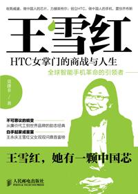 王雪红: HTC女掌门的商战与人生