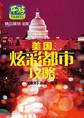 美国:炫彩都市攻略