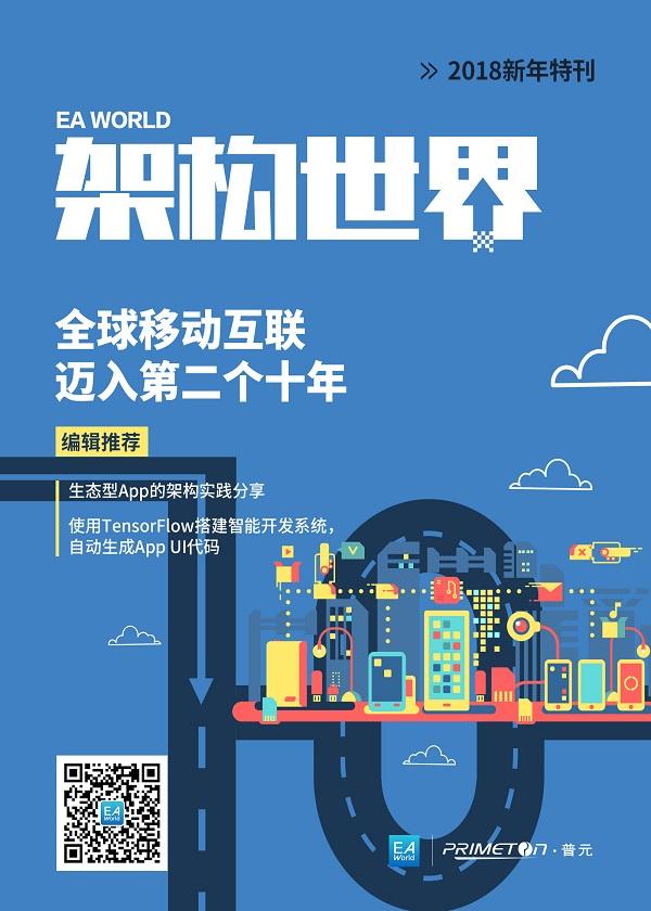 《架构世界》2018新年特刊 全球移动互联迈入第二个十年