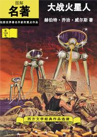 漫画:大战火星人—War of the Worlds