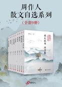 周作人散文自选系列(全套9册)