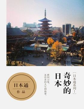 奇妙的日本(日本通系列)