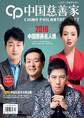 中国慈善家2017年1月第1期