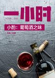 小酌:葡萄酒之味(知乎迷糊作品)