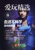 爱玩精选Vol.08