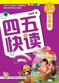 四五快读故事集(全彩图升级版)