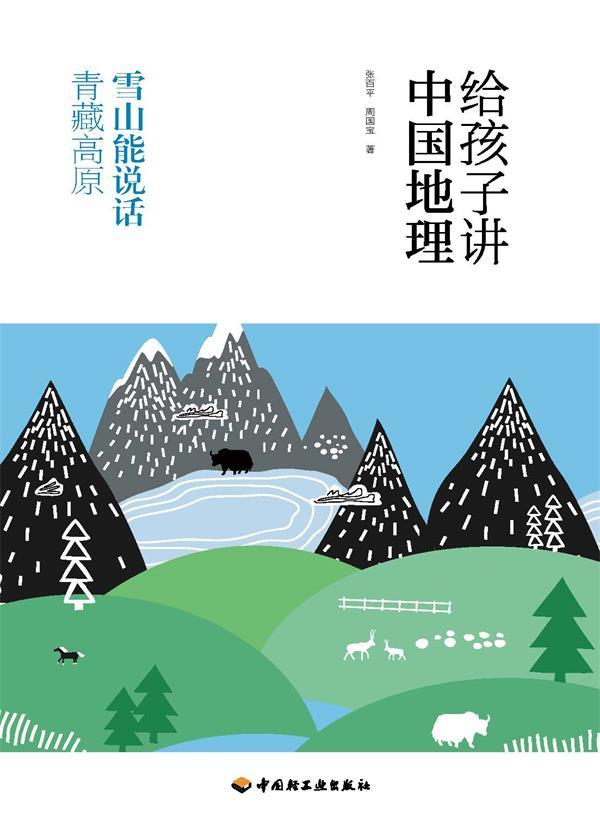 给孩子讲中国地理:雪山能说话 青藏高原