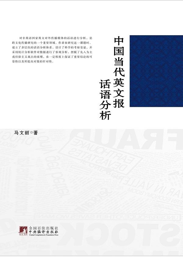 中国当代英文报话语分析