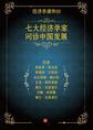 经济学课件III:七大经济学家?#25910;?#20013;国发展