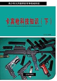 卡宾枪科技知识(下)