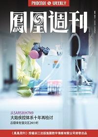 香港凤凰周刊·从SARS到H7N9