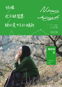 """周宏翔""""王爷""""系列:姑娘,你不缺智慧,缺的是女王的精致"""